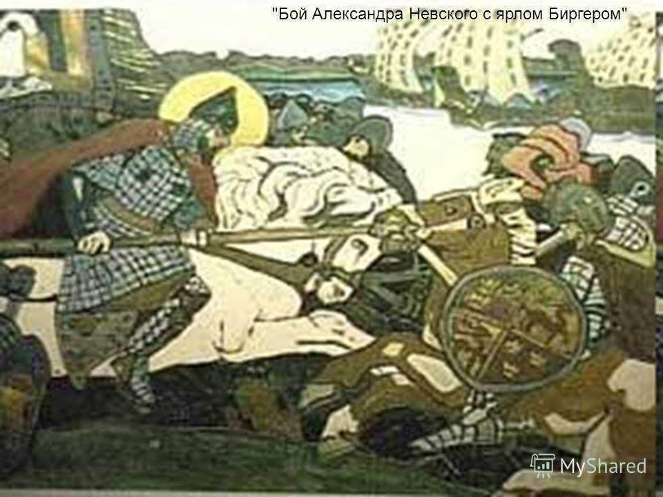 Бой Александра Невского с ярлом Биргером