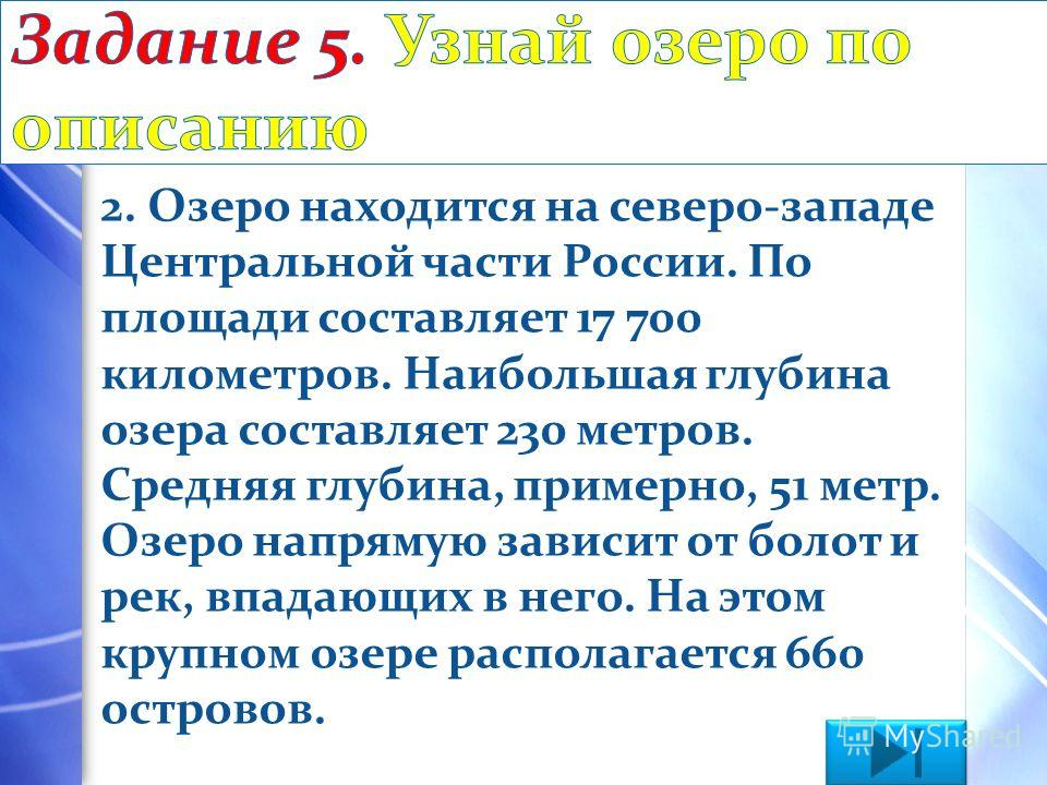 2. Озеро находится на северо-западе Центральной части России. По площади составляет 17 700 километров. Наибольшая глубина озера составляет 230 метров. Средняя глубина, примерно, 51 метр. Озеро напрямую зависит от болот и рек, впадающих в него. На это