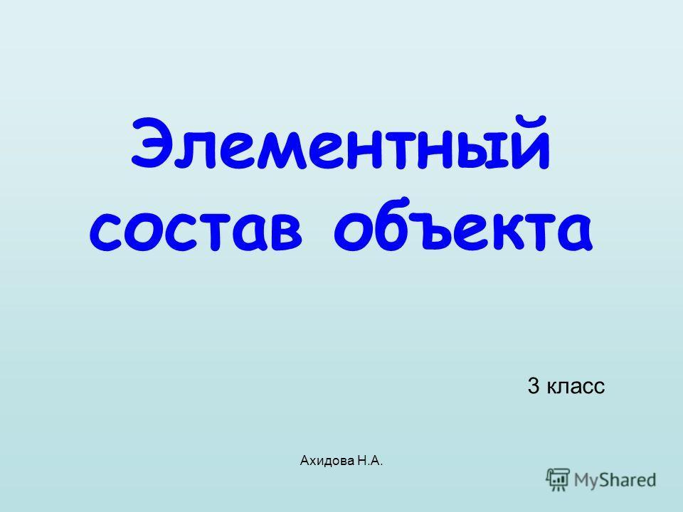 Ахидова Н.А. Элементный состав объекта 3 класс