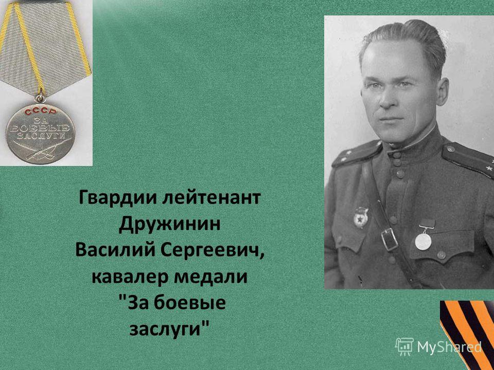 Гвардии лейтенант Дружинин Василий Сергеевич, кавалер медали За боевые заслуги