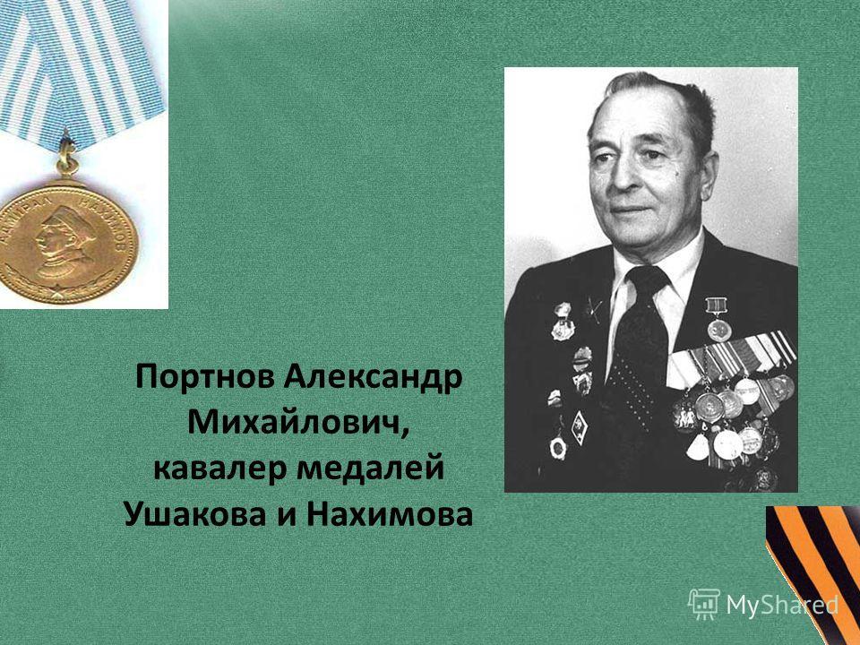 Портнов Александр Михайлович, кавалер медалей Ушакова и Нахимова