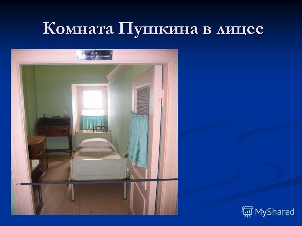 Комната Пушкина в лицее Комната Пушкина в лицее