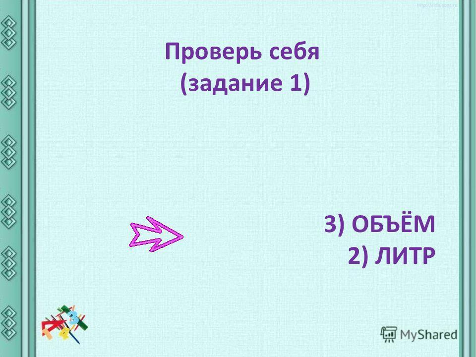 Проверь себя (задание 1) 3) ОБЪЁМ 2) ЛИТР