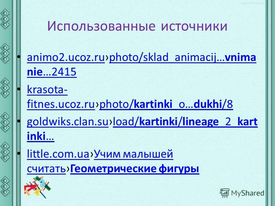 Использованные источники animo2.ucoz.ruphoto/sklad_animacij…vnima nie…2415 animo2.ucoz.ruphoto/sklad_animacij…vnima nie…2415 krasota- fitnes.ucoz.ruphoto/kartinki_o…dukhi/8 krasota- fitnes.ucoz.ruphoto/kartinki_o…dukhi/8 goldwiks.clan.suload/kartinki