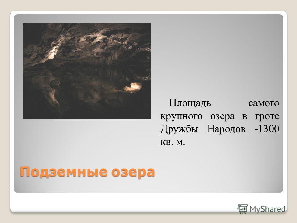 Подземные озера Площадь самого крупного озера в гроте Дружбы Народов -1300 кв. м.