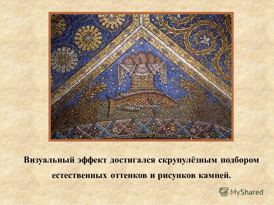 Визуальный эффект достигался скрупулёзным подбором естественных оттенков и рисунков камней.