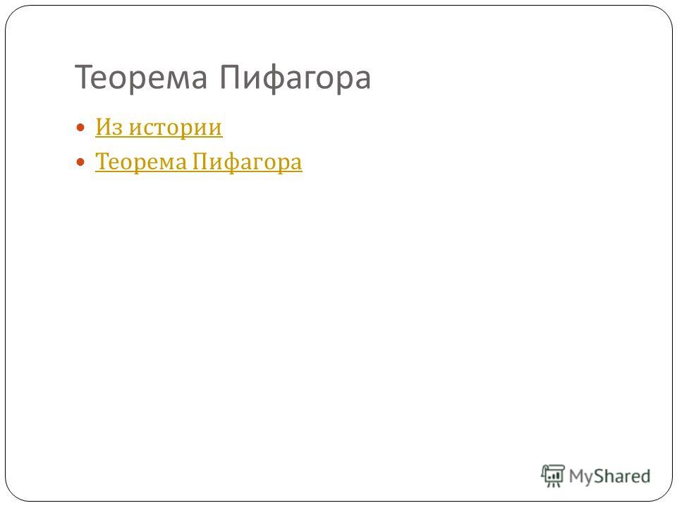 Теорема Пифагора Из истории Из истории Теорема Пифагора Теорема Пифагора