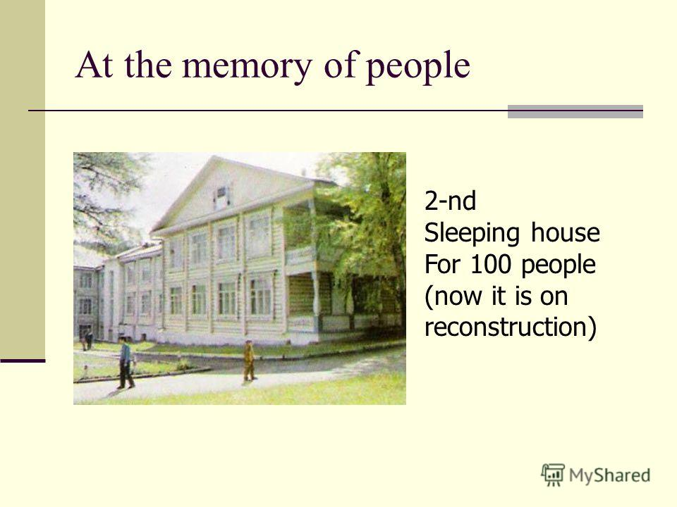 At the memory of people 2-nd Sleeping house For 100 people (now it is on reconstruction)