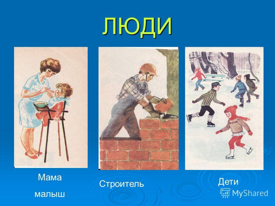 ЛЮДИ Мама малыш Строитель Дети