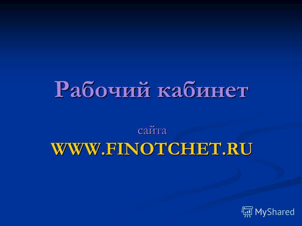 Рабочий кабинет сайта WWW.FINOTCHET.RU