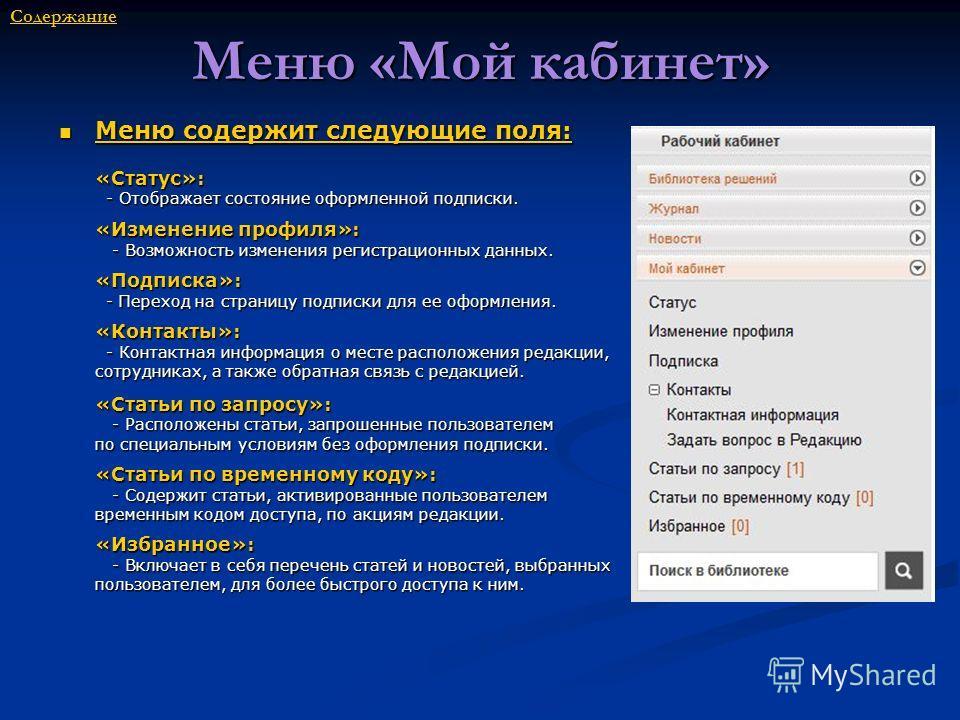 Меню «Мой кабинет» Меню содержит следующие поля: «Статус»: - Отображает состояние оформленной подписки. «Изменение профиля»: - Возможность изменения регистрационных данных. «Подписка»: - Переход на страницу подписки для ее оформления. «Контакты»: - К