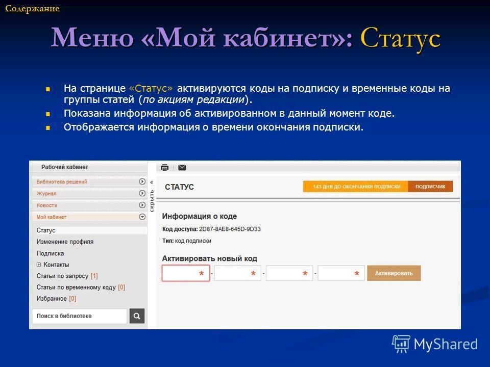 Меню «Мой кабинет»: Статус На странице «Статус» активируются коды на подписку и временные коды на группы статей (по акциям редакции). Показана информация об активированном в данный момент коде. Отображается информация о времени окончания подписки. Со