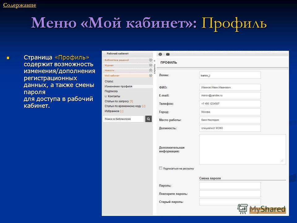 Меню «Мой кабинет»: Профиль Страница «Профиль» содержит возможность изменения/дополнения регистрационных данных, а также смены пароля для доступа в рабочий кабинет. Страница «Профиль» содержит возможность изменения/дополнения регистрационных данных,