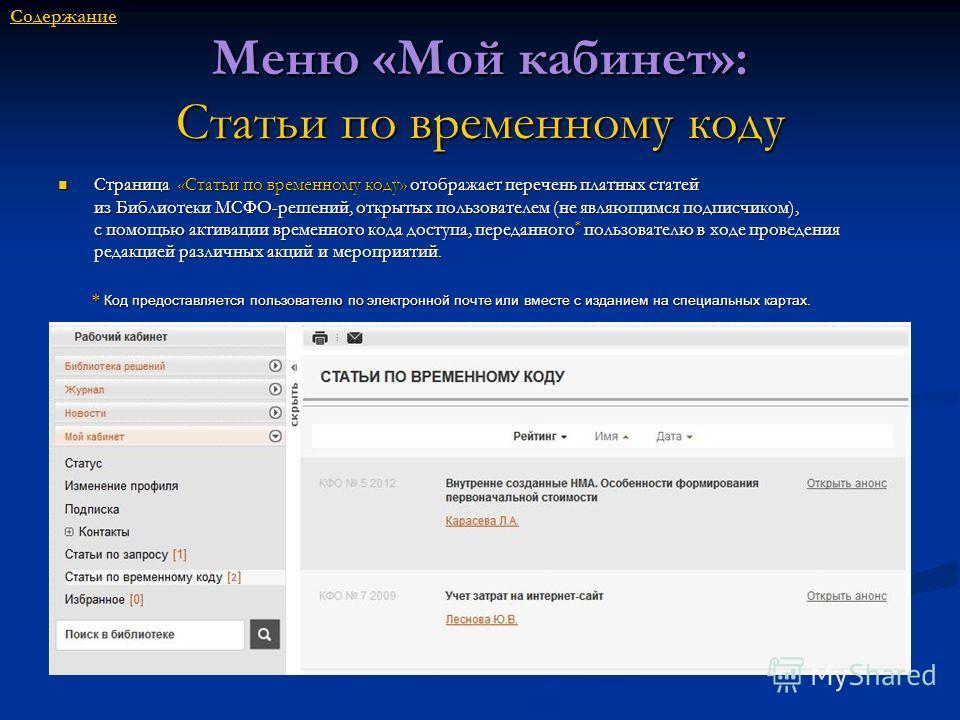 Меню «Мой кабинет»: Статьи по временному коду Страница «Статьи по временному коду» отображает перечень платных статей из Библиотеки МСФО-решений, открытых пользователем (не являющимся подписчиком), с помощью активации временного кода доступа, передан