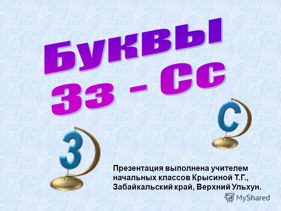 Презентация выполнена учителем начальных классов Крысиной Т.Г., Забайкальский край, Верхний Ульхун.