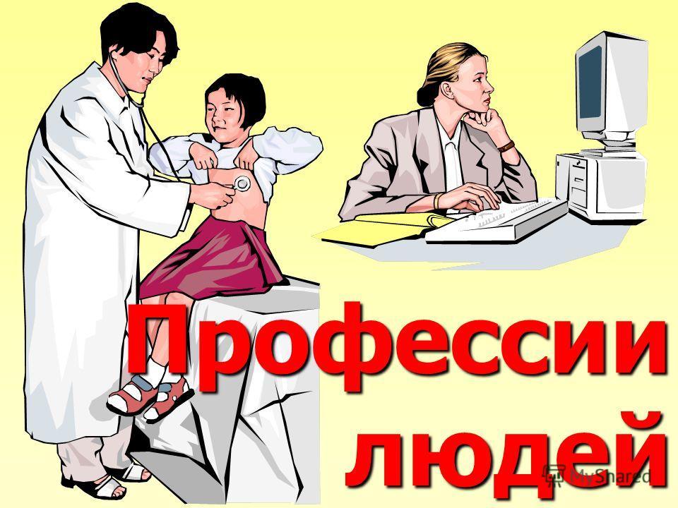 Профессии людей