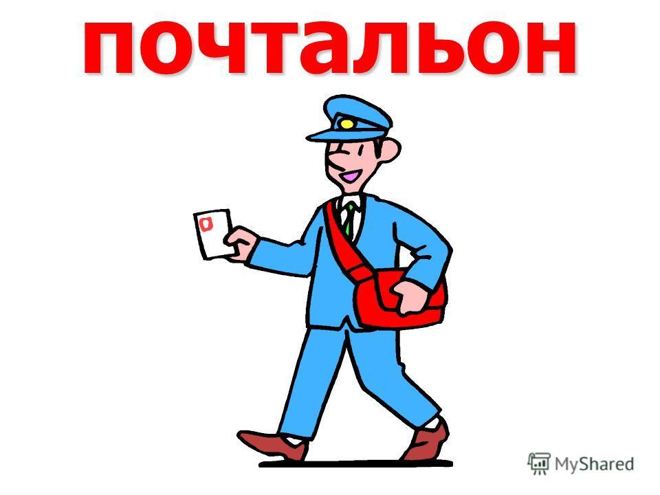 Профессии людей повар врач почтальон