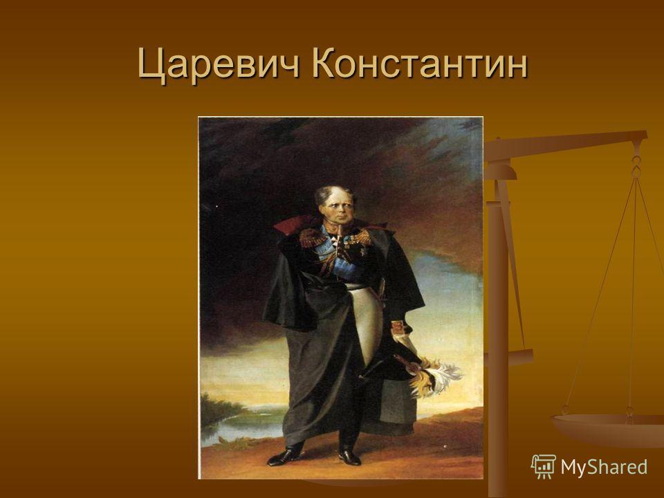 Царевич Константин