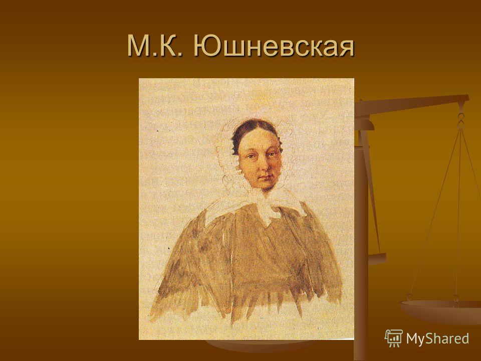 М.К. Юшневская