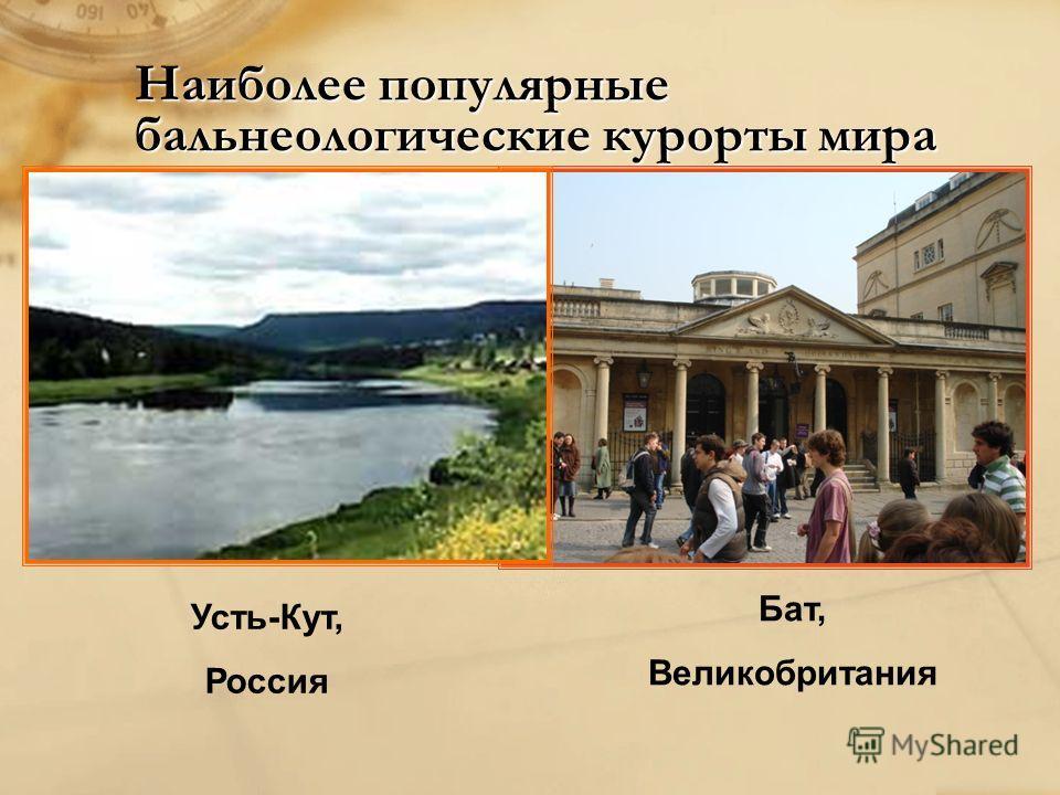 Наиболее популярные бальнеологические курорты мира Бат, Великобритания Усть-Кут, Россия