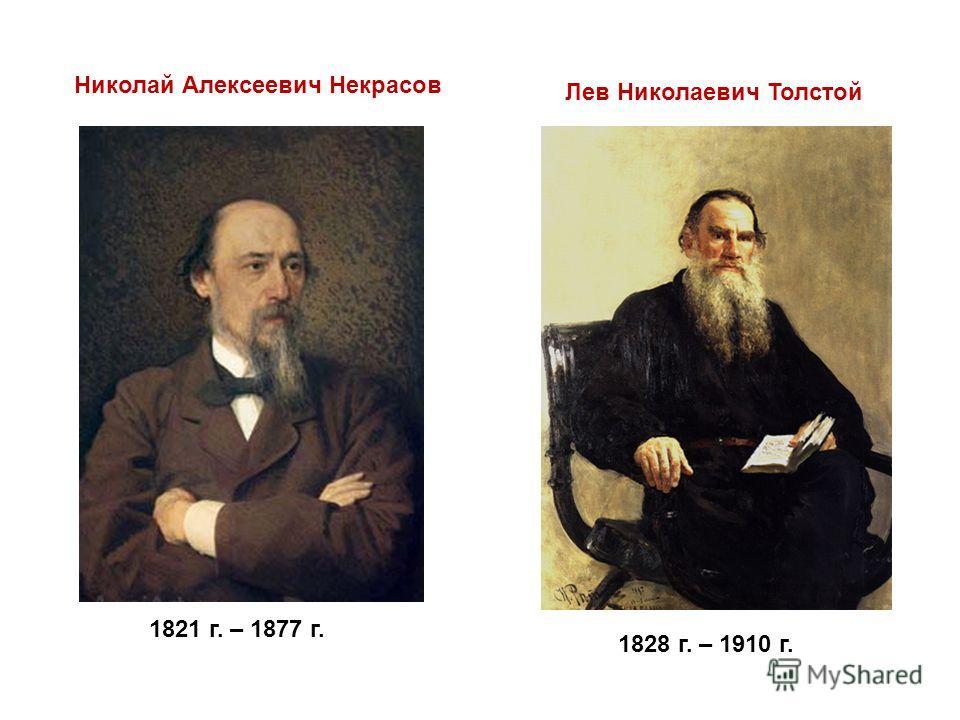 Николай Алексеевич Некрасов 1821 г. – 1877 г. Лев Николаевич Толстой 1828 г. – 1910 г.