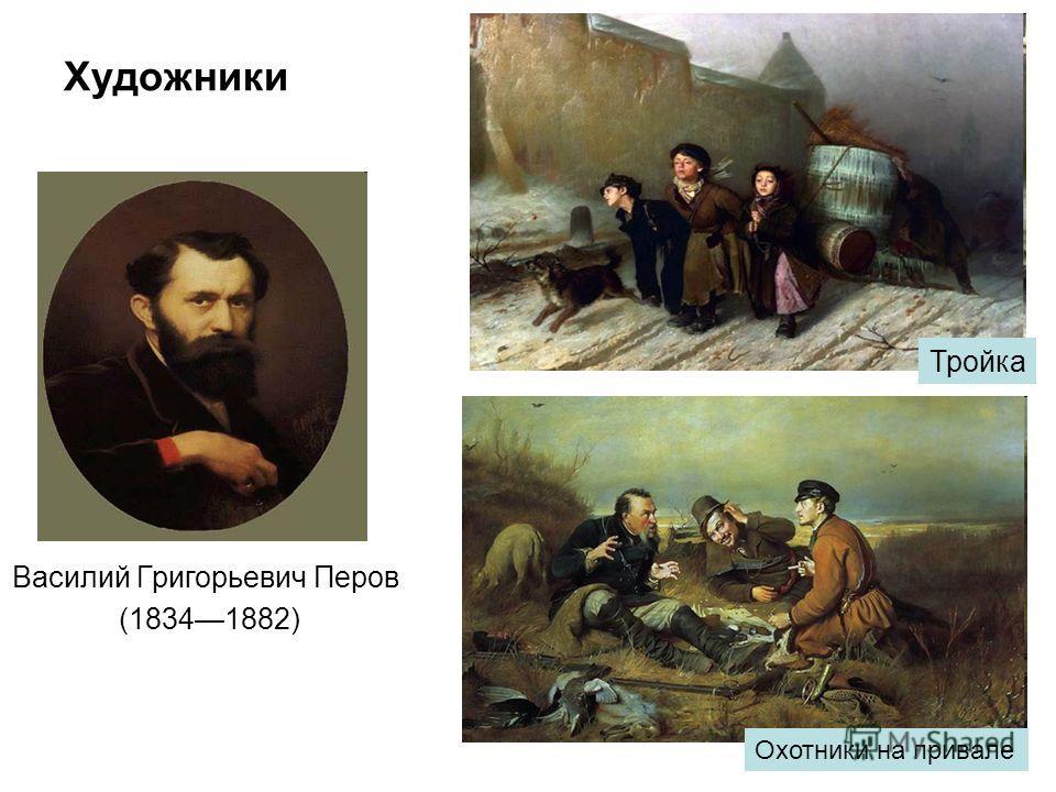 Художники Тройка Охотники на привале Василий Григорьевич Перов (18341882)
