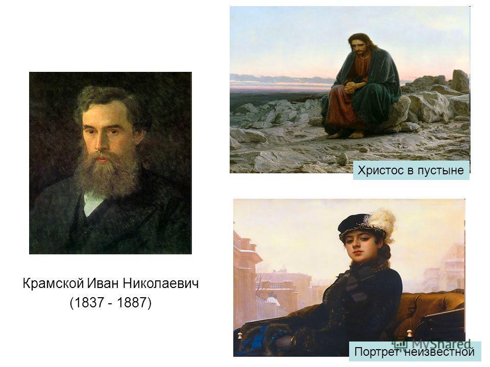 Крамской Иван Николаевич (1837 - 1887) Христос в пустыне Портрет неизвестной