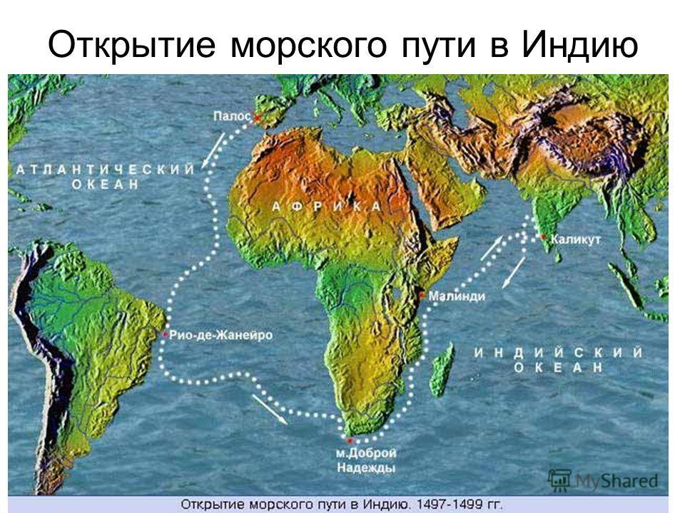 Открытие морского пути в Индию