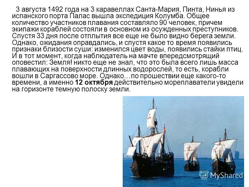 3 августа 1492 года на 3 каравеллах Санта-Мария, Пинта, Нинья из испанского порта Палас вышла экспедиция Колумба. Общее количество участников плавания составляло 90 человек, причем экипажи кораблей состояли в основном из осужденных преступников. Спус