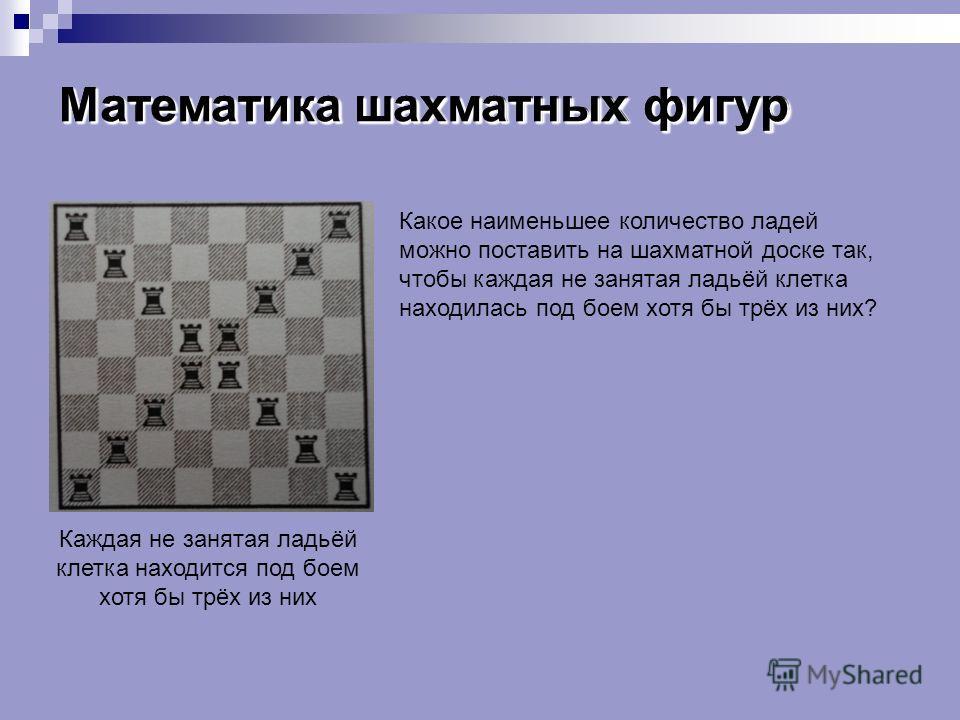 Математика шахматных фигур Каждая не занятая ладьёй клетка находится под боем хотя бы трёх из них Какое наименьшее количество ладей можно поставить на шахматной доске так, чтобы каждая не занятая ладьёй клетка находилась под боем хотя бы трёх из них?