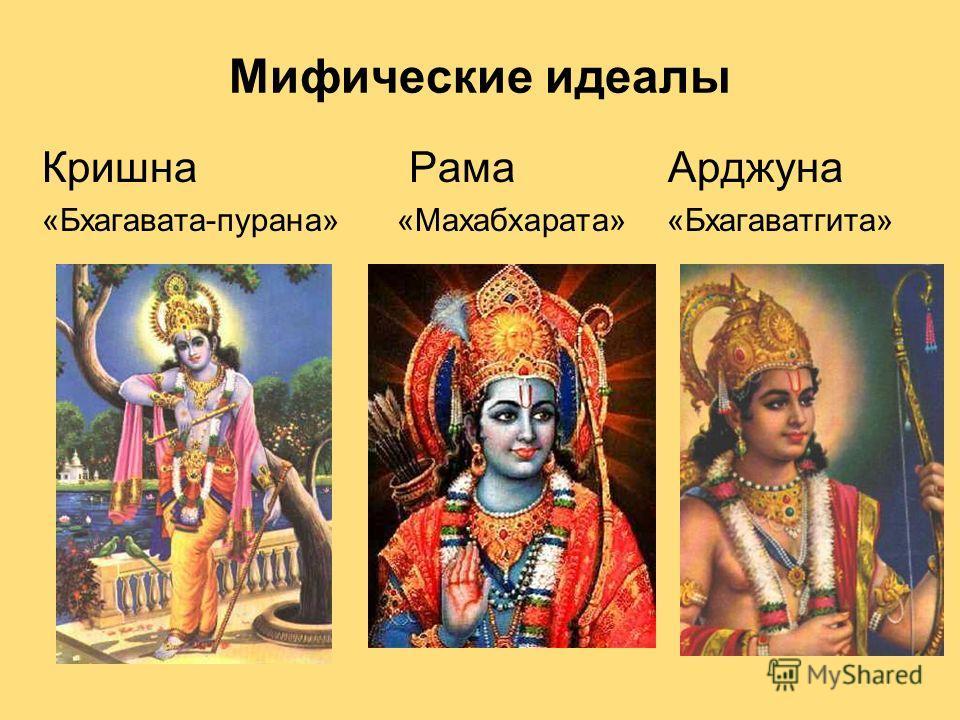Мифические идеалы Кришна Рама Арджуна «Бхагавата-пурана» «Махабхарата» «Бхагаватгита»