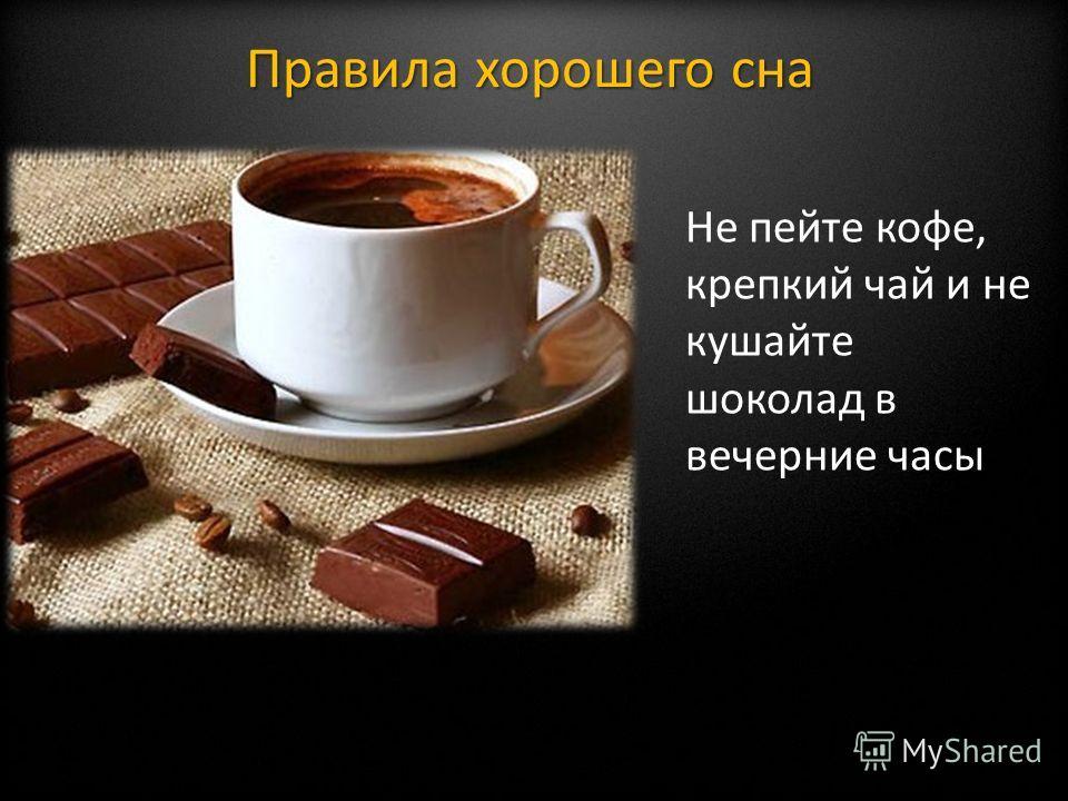 Не пейте кофе, крепкий чай и не кушайте шоколад в вечерние часы Правила хорошего сна