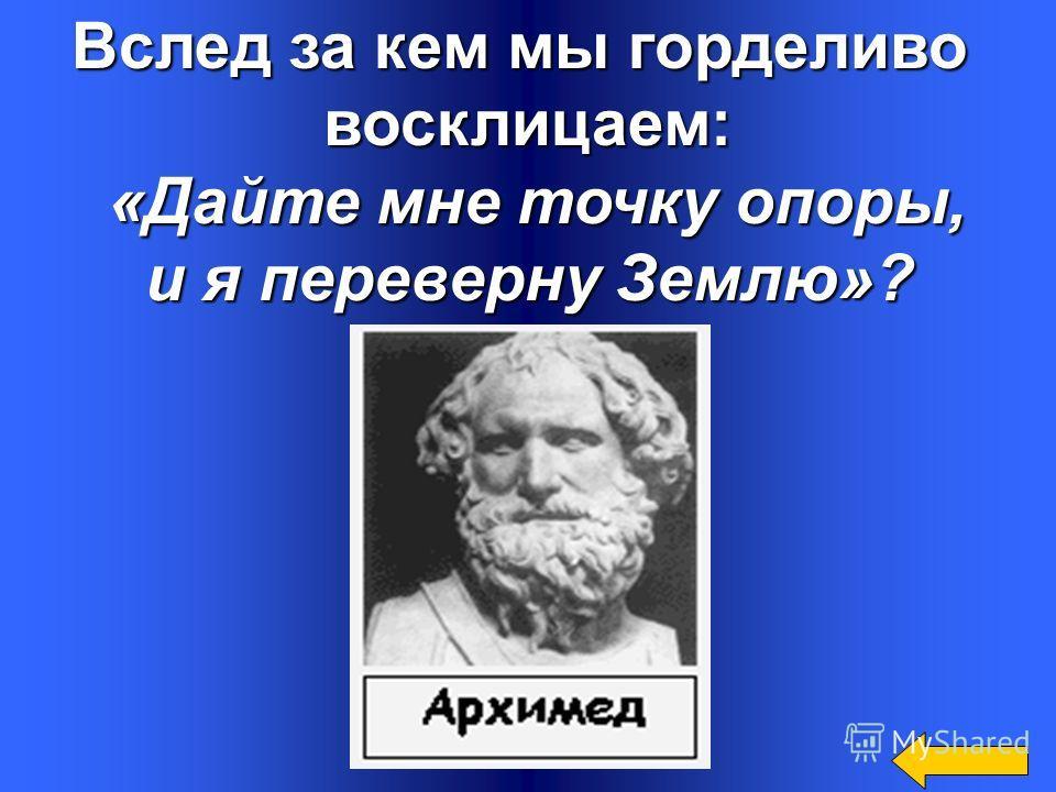 Кто считается «крестным отцом» физики? физики? АРИСТОТЕЛЬ