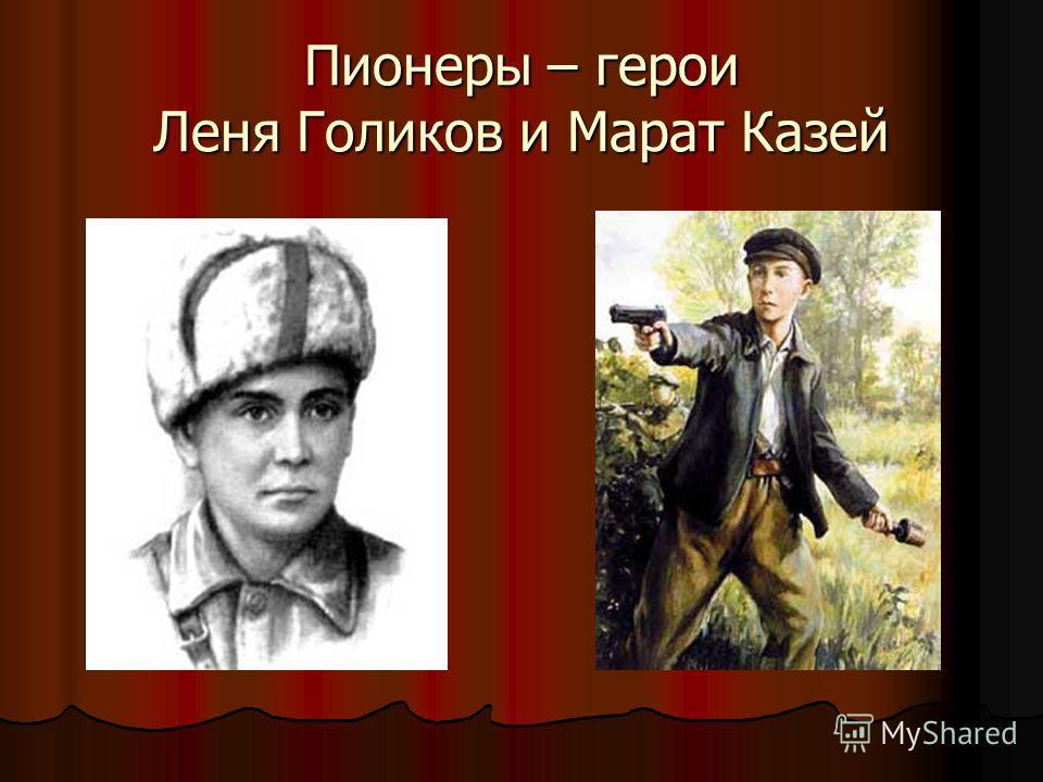 Пионеры – герои Леня Голиков и Марат Казей