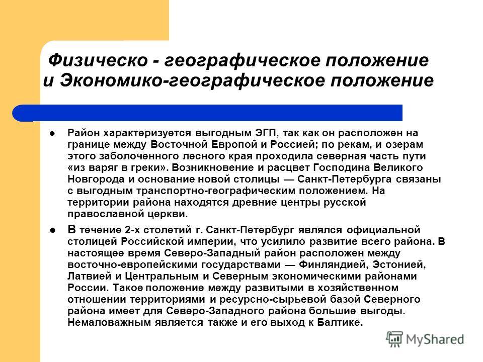 Физическо - географическое положение и Экономико-географическое положение Район характеризуется выгодным ЭГП, так как он расположен на границе между Восточной Европой и Россией; по рекам, и озерам этого заболоченного лесного края проходила северная ч