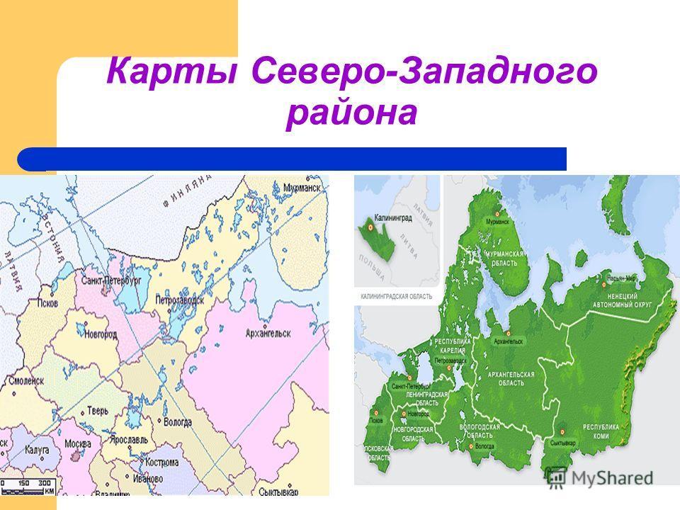 Карты Северо-Западного района