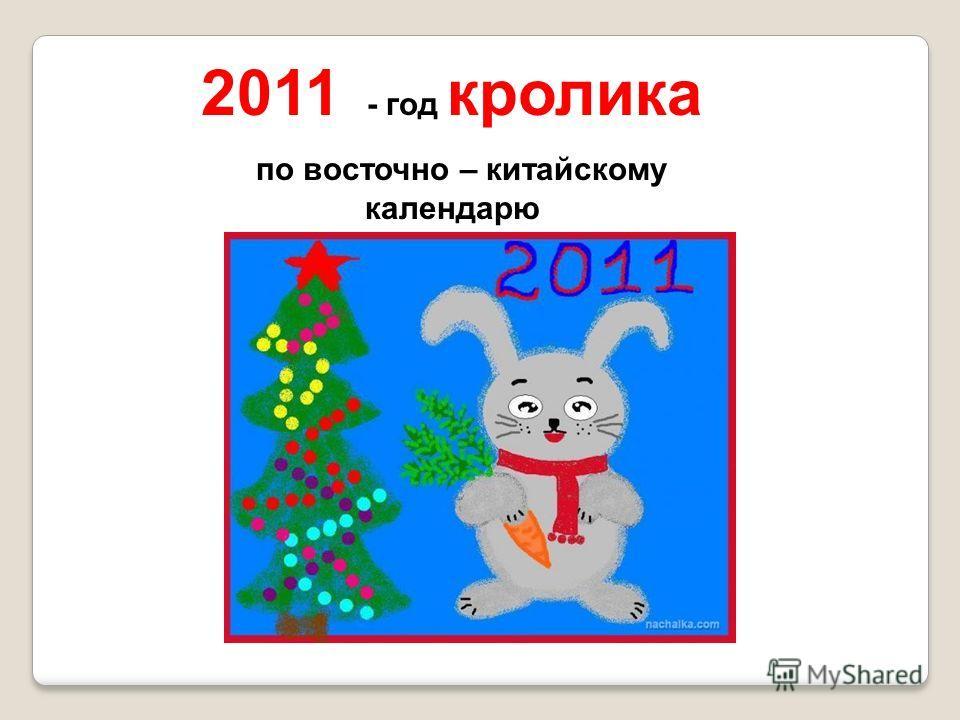 2011 - год кролика по восточно – китайскому календарю