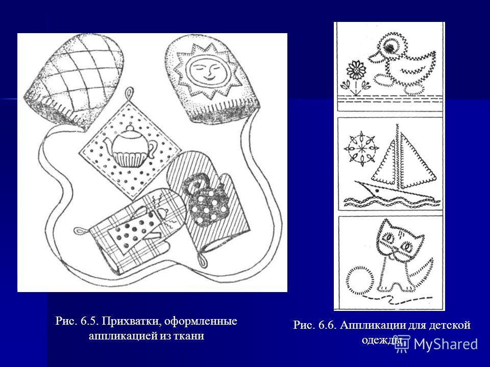 Рис. 6.5. Прихватки, оформленные аппликацией из ткани Рис. 6.6. Аппликации для детской одежды