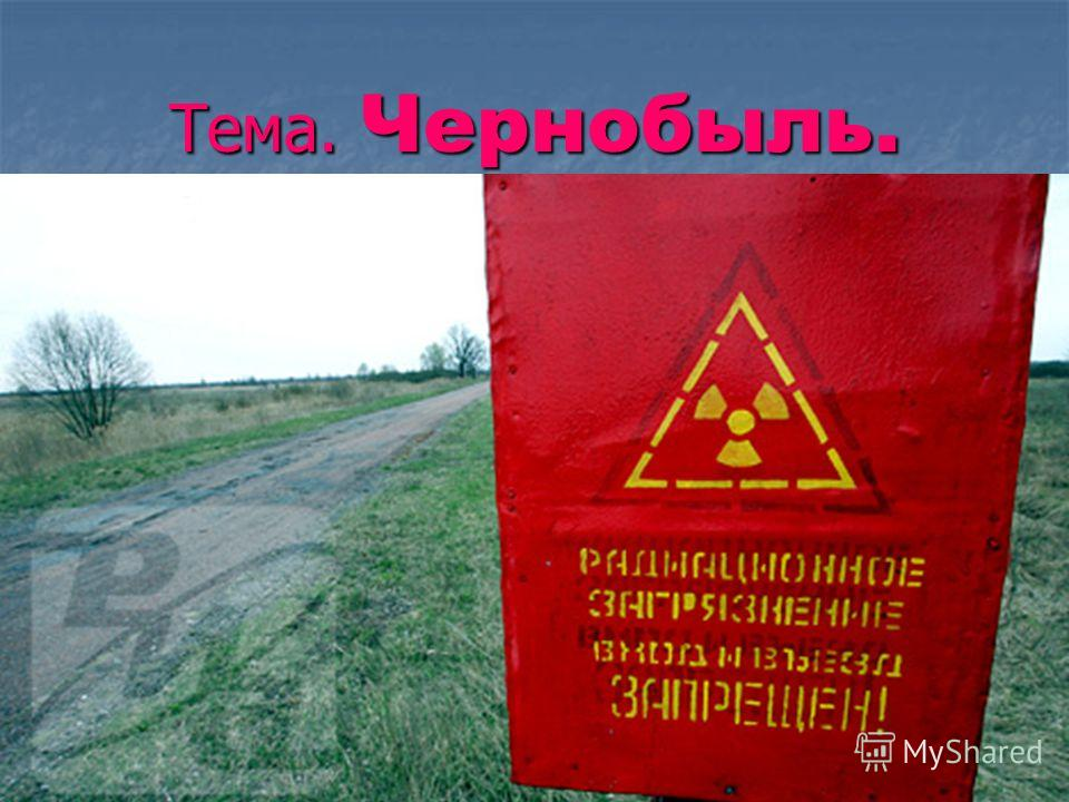Тема. Чернобыль.