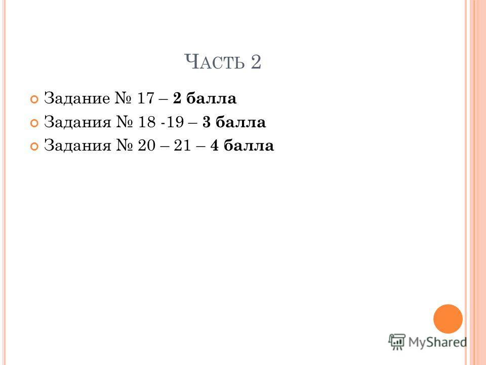 Ч АСТЬ 2 Задание 17 – 2 балла Задания 18 -19 – 3 балла Задания 20 – 21 – 4 балла