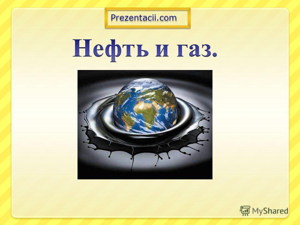 . Prezentacii.com