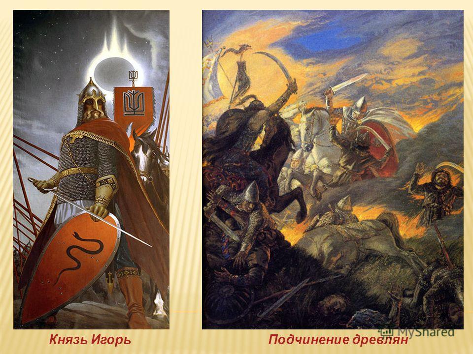 Князь ИгорьПодчинение древлян