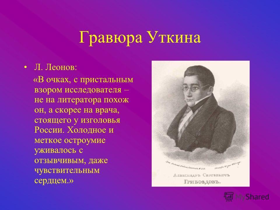 Гравюра Уткина Л. Леонов: «В очках, с пристальным взором исследователя – не на литератора похож он, а скорее на врача, стоящего у изголовья России. Холодное и меткое остроумие уживалось с отзывчивым, даже чувствительным сердцем.»