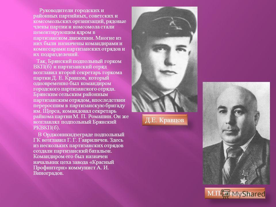 Руководители городских и районных партийных, советских и комсомольских организаций, рядовые члены партии и комсомола стали цементирующим ядром в партизанском движении. Многие из них были назначены командирами и комиссарами партизанских отрядов и их п