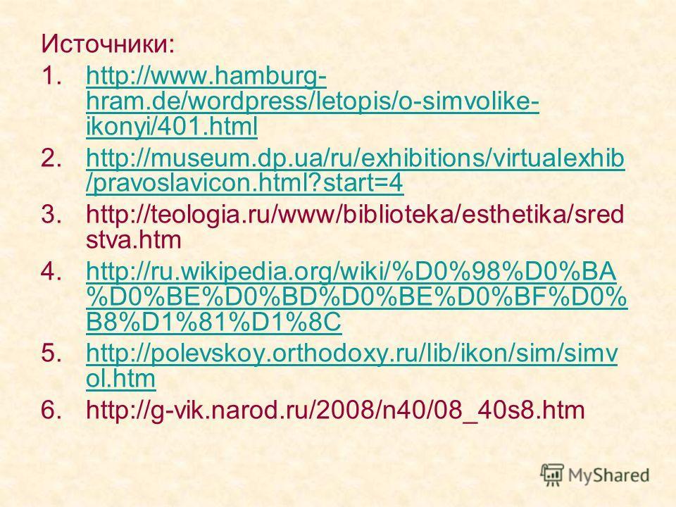 Источники: 1.http://www.hamburg- hram.de/wordpress/letopis/o-simvolike- ikonyi/401.htmlhttp://www.hamburg- hram.de/wordpress/letopis/o-simvolike- ikonyi/401.html 2.http://museum.dp.ua/ru/exhibitions/virtualexhib /pravoslavicon.html?start=4http://muse