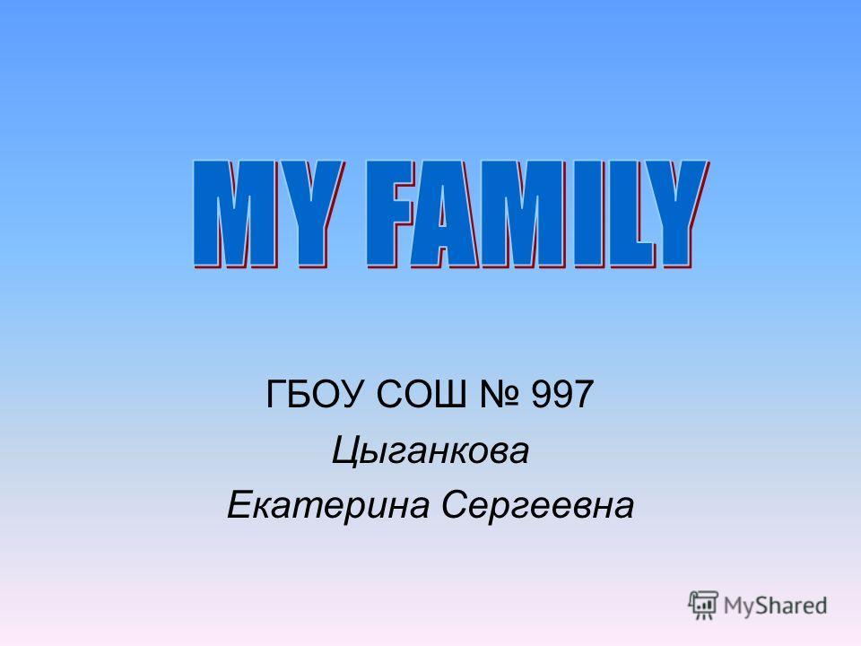 ГБОУ СОШ 997 Цыганкова Екатерина Сергеевна