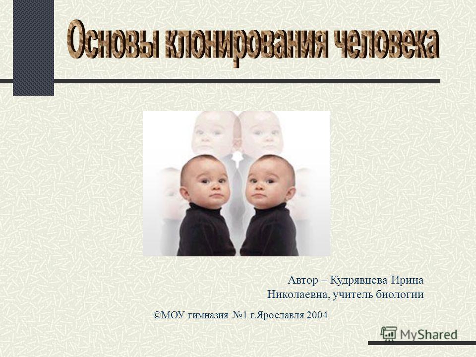 Автор – Кудрявцева Ирина Николаевна, учитель биологии ©МОУ гимназия 1 г.Ярославля 2004