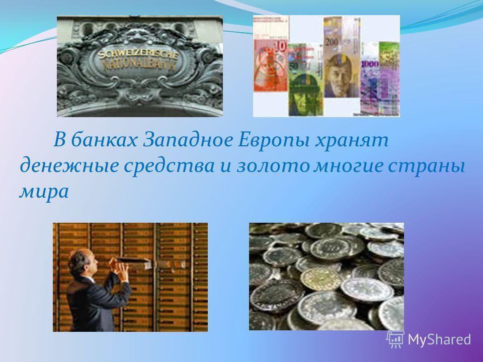 В банках Западное Европы хранят денежные средства и золото многие страны мира