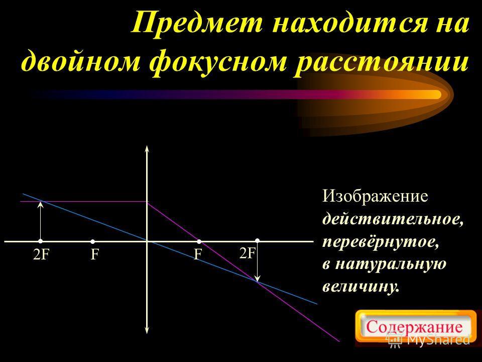 Предмет находится на двойном фокусном расстоянии Изображение действительное, перевёрнутое, в натуральную величину. FF2F