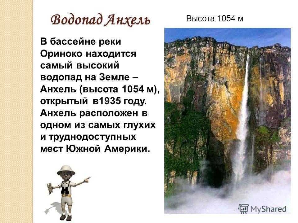 Серебряный водопад смотреть онлайн hd